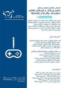 فراخوان مقاله برای همایش بین المللی «حقوق بین الملل و بازی های رایانه ای: دستاوردها، چالش ها و راهکارها»