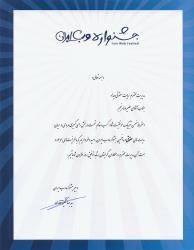 بهترین سایت در گروه حقوقی به انتخاب مردم در پنجمین دوره جشنواره وب ایران (۱۳۹۱)