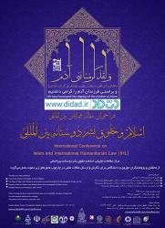 فراخوان مقاله برای همایش «اسلام و حقوق بشردوستانه بین المللی»