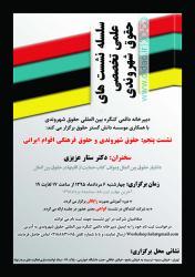 نشست علمی _ تخصصی «حقوق شهروندی و حقوق فرهنگی اقوام ایرانی»