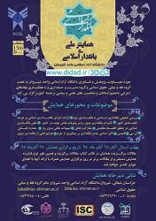 فراخوان مقاله برای همایش ملی «بانکداری اسلامی»