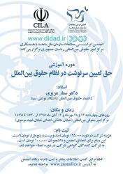 دوره آموزشی «حق تعیین سرنوشت در نظام حقوق بین الملل»