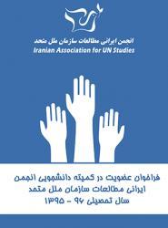 فراخوان عضویت در کمیته دانشجویی انجمن ایرانی مطالعات سازمان ملل متحد در سال تحصیلی ۹۶ _ ۱۳۹۵