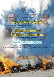 نشست علمی «حقوق بشر قربانیان تروریسم»