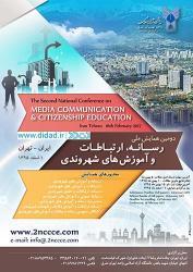 فراخوان مقاله برای همایش ملی «رسانه، ارتباطات و آموزش های شهروندی»