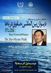 نشست تخصصی «عملکرد، نقش و جایگاه دیوان بین المللی حقوق دریاها»