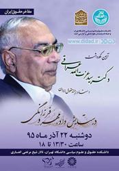 آئین نکوداشت دکتر سید عزت الله عراقی
