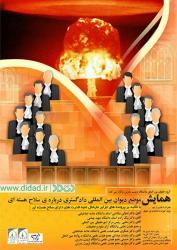 همایش «موضع دیوان بین المللی دادگستری درباره سلاح هسته ای»