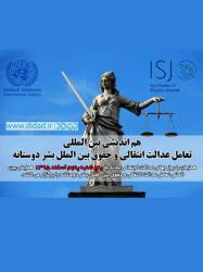 به روز رسانی: هم اندیشی بین المللی «تعامل عدالت انتقالی و حقوق بین الملل بشردوستانه»