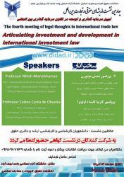 چهارمین نشست اندیشه های حقوقی در تجارت بین الملل: «تبیین سرمایه گذاری و توسعه در قانون سرمایه گذاری بین المللی»
