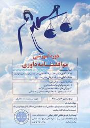 دوره آموزشی «موافقتنامه داوری» _ بهمن ۱۳۹۵