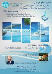 کارگاه آموزشی «تحدید حقوق مناطق دریایی، با نگاهی به مناطق دریایی ایران» _ اردیبهشت ۱۳۹۶