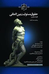 معرفی کتاب: حقوق مسئولیت بین المللی (قواعد عمومی)