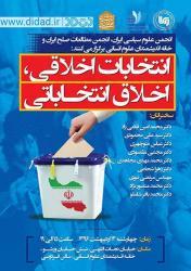 نشست «انتخابات اخلاقی، اخلاق انتخاباتی» _ اردیبهشت ۱۳۹۶