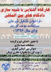 کارگاه آموزشی «آشنایی با شبیه سازی دادگاه های بین المللی» _ اردیبهشت ۱۳۹۶