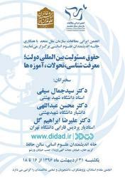 نشست تخصصی «حقوق مسئولیت بین المللی دولت؛ معرفت شناسی، تحولات، آموزه ها» _ اردیبهشت ۱۳۹۶