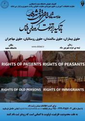 مدرسه تابستانی حقوق شهروندی با تاکید بر گروه های خاص _ شهریور ۱۳۹۶