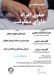 نشست تخصصی «حقوق افراد دارای معلولیت» _ شهریور ۱۳۹۶