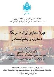 نشست تخصصی «دیوان دعاوی ایران امریکا: دستاورد و چشم انداز» _ آبان ۱۳۹۶