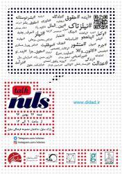 رویداد سالانه نیلزتاک ایران: «رسیدن به رمز موفقیت در دنیای حقوق» _ بهمن ۱۳۹۶