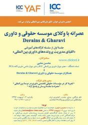 کارگاه آموزشی «عصرانه با وکلای موسسه حقوقی و داوری  Derains & Gharavi» _ اردیبهشت ۱۳۹۷