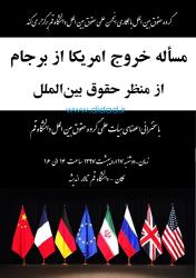 نشست تخصصی «مسأله خروج امریکا از برجام از منظر حقوق بین الملل» _ اردیبهشت ۱۳۹۷