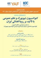 نشست مشترک «کنوانسیون نیویورک و نظم عمومی با تأکید بر رویه قضائی ایران» _ خرداد ۱۳۹۷