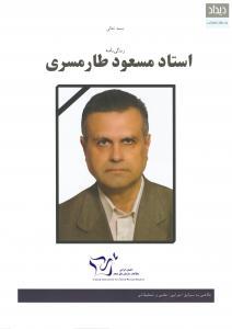 زنده یاد استاد مسعود طارمسری