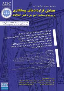 همایش قراردادهای پیمانکاری و روش های مسالمت آمیز حل و فصل اختلافات