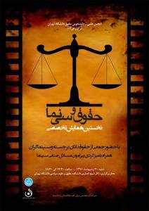 حقوق و سینما