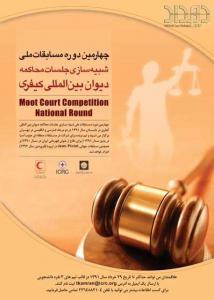 چهارمین دوره مسابقات ملی شبیه سازی جلسات محاکمه دیوان بین المللی کیفری
