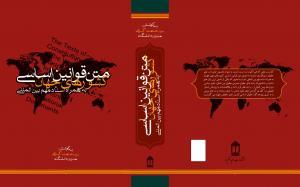 متن قوانین اساسی کشورهای جهان به همراه اسناد مهم بین المللی
