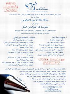 مسابقه مقاله نویسی دانشجویی انجمن ایرانی مطالعات سازمان ملل متحد
