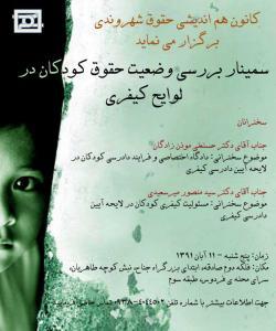سمینار بررسی وضعیت حقوق کودکان در لوایح کیفری