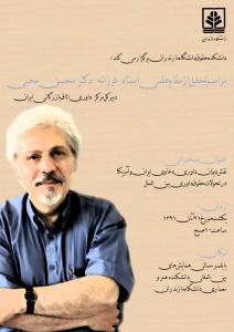 مراسم تجلیل از مقام علمی استاد فرزانه دکتر محسن محبی