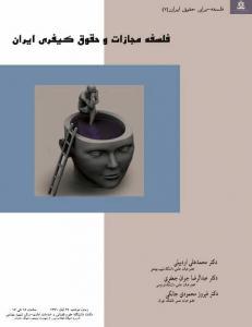 نشست علمی: فلسفه مجازات در حقوق ایران