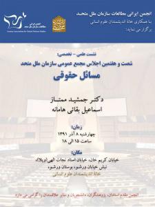 شصت و هفتمین اجلاس مجمع عمومی سازمان ملل متحد: مسائل حقوقی