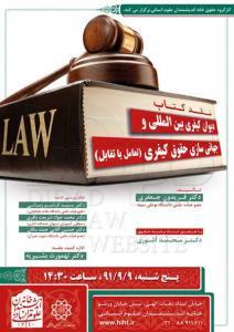 جلسه نقد و بررسی کتاب دیوان کیفری بین المللی و جهانی سازی حقوق کیفری