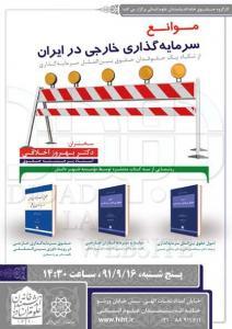 نشست موانع سرمایه گذاری خارجی در ایران