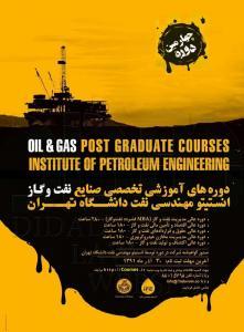 دوره عالی حقوق و قراردادهای نفت و گاز