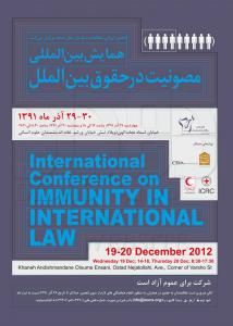 همایش بین المللی مصونیت در حقوق بین الملل