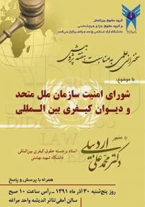 سخنرانی علمی با موضوع «شورای امنیت سازمان ملل متحد و دیوان کیفری بین المللی»