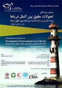 همایش بین المللی «تحولات حقوق بین الملل دریاها: بیست سال پس از لازم الاجرا شدن کنوانسیون حقوق دریاها»
