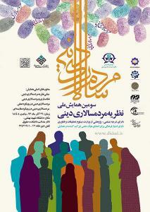 سومین همایش ملی «نظریه مردمسالاری دینی»