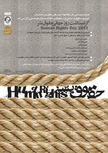 نشست «گرامیداشت روز جهانی حقوق بشر در سال ۲۰۱۳»