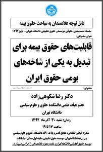 نشست تخصصی «قابلیت های حقوق بیمه برای تبدیل به یکی از شاخه های بومی حقوق ایران»