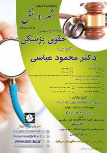 کارگاه آموزشی «حقوق پزشکی»