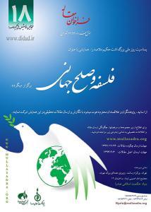 فراخوان مقاله برای همایش «فلسفه و صلح جهانی»