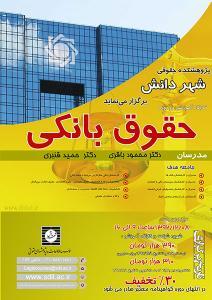 کارگاه آموزشی «حقوق بانکی»