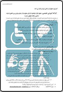 کارگاه آموزشی تخصصی «حقوق افراد توانخواه (دارای معلولیت) از منظر موازین بین المللی، اندیشه اسلامی و نظام حقوقی ایران»